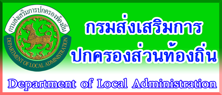 Department of Local Administration